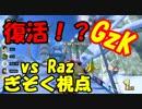 【マリオカート8DX】GzK vs Raz【ぎぞく視点】