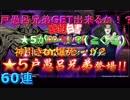 幽遊白書マジバト#2 ピックアップガチャ ★5戸愚呂兄弟登場!! 兄弟GET出来るか!!?60連 神引きor爆死 ☆5が・・・(≧◇≦)