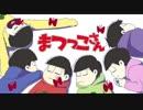 【おそ松さん人力】月子さん6曲詰め合わせ【手描き】