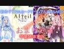 【アルネオ】 新作DTCG アルテイルネオ 対戦編【琴葉茜・葵実況】