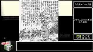 ゼルダの伝説 BOTW RTA 【ALL SHRINE】 (全祠RTA) 9:36:40 part7