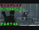 [ホラー実況]サイコブレイクやってくしかないぞ~!!PART46