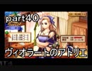 【 実況 】 ヴィオラートのアトリエ part40