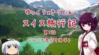 【ゆっくりxきりたん】スイス旅行記 第9話ーベルニナ急行(後半)