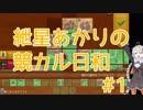 【カルカソンヌ】紲星あかりの競カル日和 1日目【VOICEROIDボドゲ卓】