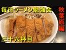 豚のから揚げと白ミソの味噌ラーメン【毎日ラーメン勉強会 三十六杯目】