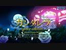 【Project DIVA F 2nd】「カンタレラ ~grace edition~」Hard Perfect