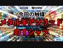 【FGOガチャ動画】Fate/ZeroPUガチャる実況【595日目】