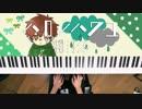 【ピアノ】「ハロ/ハワユ」弾いてみた@深根