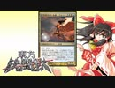 東方決闘鉄~ブロントさんのMTG戦記124
