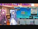 葵とゆかりのまったり音ゲー活動記#12