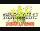 6/14開催!!! 「24時間アイマスTV!」CM#2