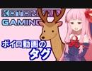【VOICEROID実況向け】Part1動画にタグを10個付けて全部ロックした話 thumbnail