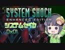 【SystemShock】システムセイカ0x01【VOICEROID実況】