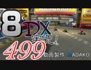 初日から始める!日刊マリオカート8DX実況プレイ499日目