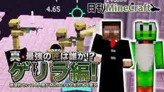 【日刊Minecraft】真・最強の匠は誰か!?ゲリラ編!絶望的センス4人衆がMinecraftをカオス実況!#43