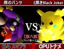 【第八回】64スマブラCPUトナメ実況【Aブロック第十三試合】