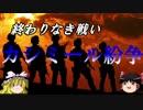 【ゆっくり解説】カシミール紛争