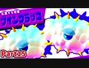 【三人実況】星のカービィスターアライズを大人3人が全力で楽しむ【Part15】