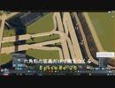 【CitiesSkylines】六角形の区画だけで街をつくる Ep20【ゆっくり実況】