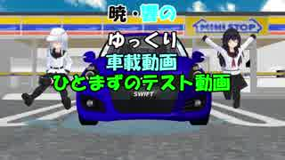 暁・響のゆっくり車載 ひとまずのテスト動画