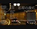 【鏡音レン】 忘却の夜に 【k.TAMAYAN】