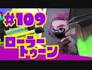 【ローラートゥーン】9月ヤグラXパワー出すぞゴルァ!【Part109】