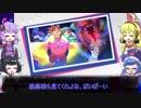 ウナきり&ゆかマキのスターアライズpart8