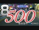 初日から始める!日刊マリオカート8DX実況プレイ500日目