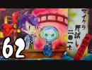 【62】マイクラ肝試し2017運営視点【Hakase & カシヲ】