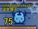 頑張る社会人のための【STARDEW VALLEY】プレイ動画75回