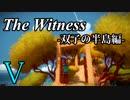【The Witness】孤島でパズルを解きまくろう!#5-双子の半島編-【ゆっくり実況】