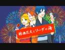【KAITO・鏡音リン】林檎花火とソーダの海【カバー】