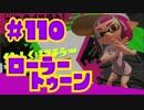 【ローラートゥーン】9月ヤグラXパワー出すぞゴルァ!!【Part110】