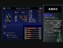 【ゆっくり実況】 真・女神転生をゆっくり遊ぼう! Part25.1