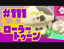 【ローラートゥーン】9月ヤグラXパワー出たぞゴルァ!!【Part111】