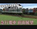 【TpF 前面展望】ツワッセン本線急行電車 1922