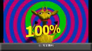 【野生動物運動会】テニス完封攻略法、体