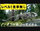 【FF15】レベル1 食事バフ無しノーダウン&ノーアイテム 全魔法&ファントム召喚禁止でVSエルダークアール(Lv63)×3