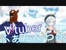 【MMD+替え歌】Vtuberふぁんくらぶ【白馬組】