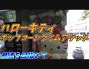 第13位:ハローキティのポップコーンRTA【高尾山編】 thumbnail