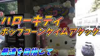 ハローキティのポップコーンRTA【高尾山編】