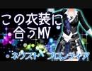 【デレステ】3周年記念衣装『ネクスト・フロンティア』に合うMVはこれだ!