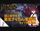 #2【League of Legends】初心者サモナー東北きりたん奮闘記 ライブ外激闘編【VOICEROID LIVE】