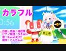 【Rana41202】カラフル【劇場版まど☆マギ[新編]OPピアノカバー】