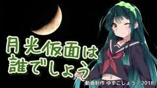 【東北ずん子】月光仮面は誰でしょう【VOCALOIDカバー】