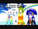 【Rana41202・GUMI・音街ウナ(Spicy)】虹【合唱曲】