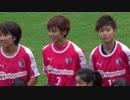 【U-20世界王者 計6人】セレッソ大阪堺レディース × 日体大FIELDS横浜