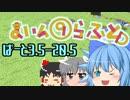 【Minecraft】マイン⑨ラフトD ぱーと3.5-20.5【ゆっくり実況】