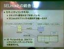第74回カーネル読書会 at ミラクル・リナックス株式会社(0:00〜0:20)